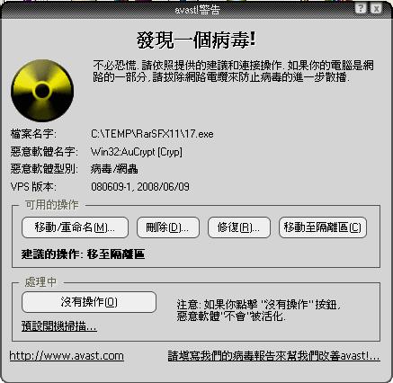 免費防毒軟體avast!中文版   使用教學 scan 0