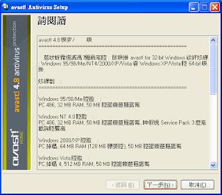 免費防毒軟體avast!中文版   安裝教學 av 2