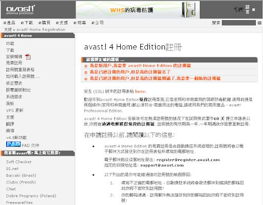 免費防毒軟體avast!中文版   使用教學 reg 2