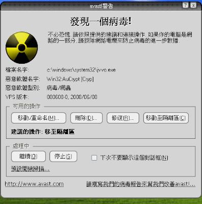 免費防毒軟體avast!中文版   安裝教學 av 15