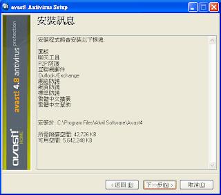 免費防毒軟體avast!中文版   安裝教學 av 6