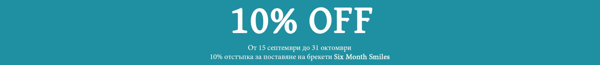 10% Отстъпка