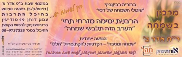 הרבנית ימימה מזרחי בהיכל התרבות מודיעין