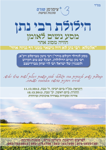 rabbinatan122013