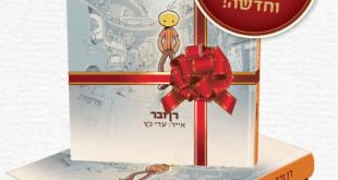מתנה טובה לשנה טובה - סוד הנקודה הטובה