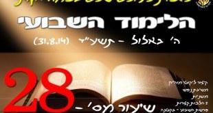 הלימוד השבועי – ה' באלול 31.8.14 (HD)
