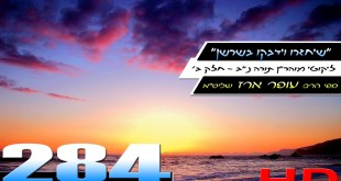 הרב עופר ארז – שיחזרו וידבקו בשרשן – חלק ב' (HD)