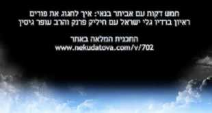 אביתר בנאי : איך לחגוג את פורים