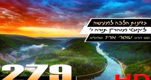 הרב עופר ארז – בזיונות הלכה למעשה (HD)