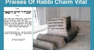 Part 1 Year 5301 | Praises of Rabbi Chaim Vital
