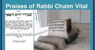 Part 9 Year 5338 | Praises of Rabbi Chaim Vital