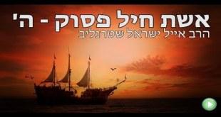אשת חייל פסוק ה' – הרב אייל ישראל שטרנליב