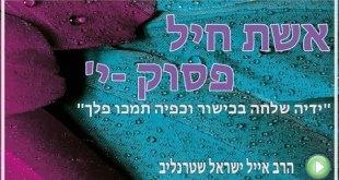 אשת חיל פסוק י' –  הרב אייל ישראל שטרנליב