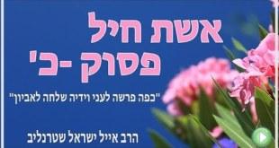 אשת חיל פסוק כ' – הרב אייל ישראל שטרנליב