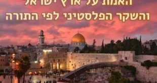 האמת על הסכסוך הפלסטיני  הישראלי לפי התורה – הרב אהרון ישכיל