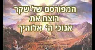 המפורסם של שקר רוצח את אנוכי ה' אלוהיך – שיעור מעולללה , הרב אהרון ישכיל