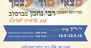 Ida_Uman flyer NEW IYAR FINAL (1)