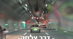 תפילת הדר,דרך צליחה,מכונית,מנהרה