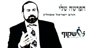 לא רוצה להיות סתם משהו! – הרב ישראל אסולין  עם חמש דקות על הפרשה
