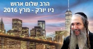 הרב שלום ארוש | שיעור בניו יורק מרץ 2016