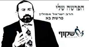 אל תפחד מהחושך!  – הרב ישראל אסולין עם חמש דקות על הפרשה
