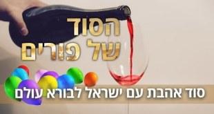 שיעור על פורים – סוד האהבה של ישראל ובורא עולם מעל לכל דעת