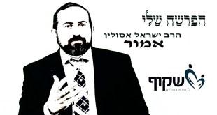 אתה בתחרות? – הרב ישראל אסולין עם חמש דקות על פרשת אמור
