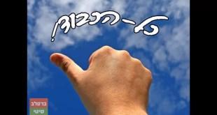 """קונטרס """"כל הכבוד"""" לשמיעה מאת הצדיק מיבנאל כ""""ק מוהרא""""ש זי""""ע"""