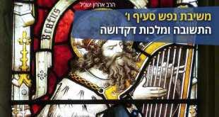 משיבת נפש סעיף ו – קלות התשובה וסוד מלכות תקדושה