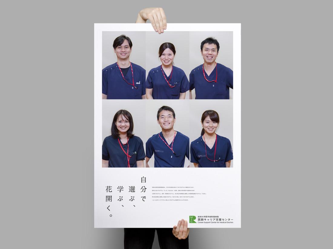 mockup-RyuMic-poster_A1-A