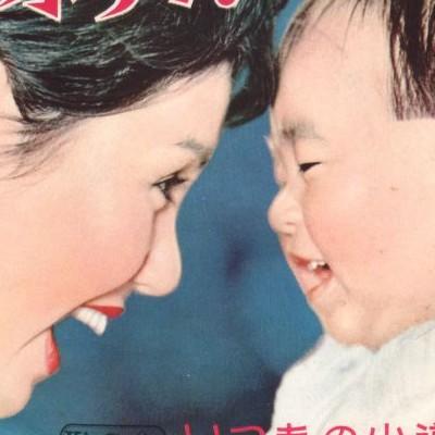 Les Cinglés du Music Hall Jap' #5 : Konnichiwa Akachan d'Azusa Michiyo