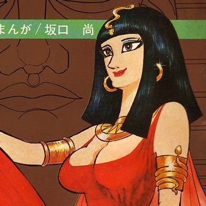 (poster) Cléopâtre, reine du sexe (Osamu Tezuka – 1970)