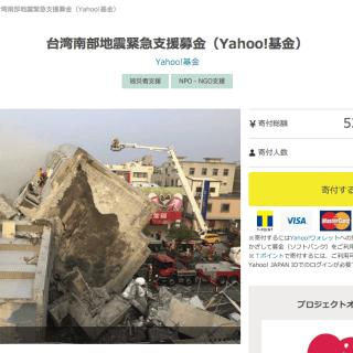 台湾地震ヤフーの義援金