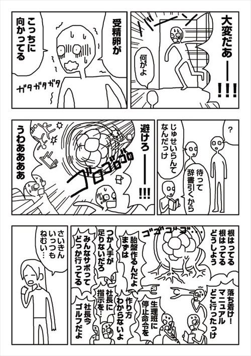 アダルト動画 エロ動画 ラブホ - 記録映像-20