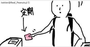 ekikaisatsu_R