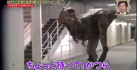 いきなり恐竜に遭遇したら・・・芸能人のリアクションがおもしろいドッキリ