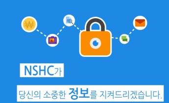 NSHC_1