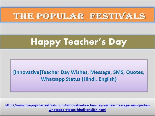 InnovativeTeacher Day Wishes, Message, SMS, Quotes, Whats App St