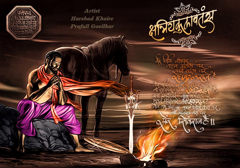 Shivaji Raje 3d Wallpaper Shivaji Maharaj Hd Shivaji Maharaj Hd Prafull Govilkar