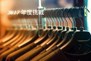 年度挑戰 一年購衣20件內!購物狂的年度地獄級挑戰