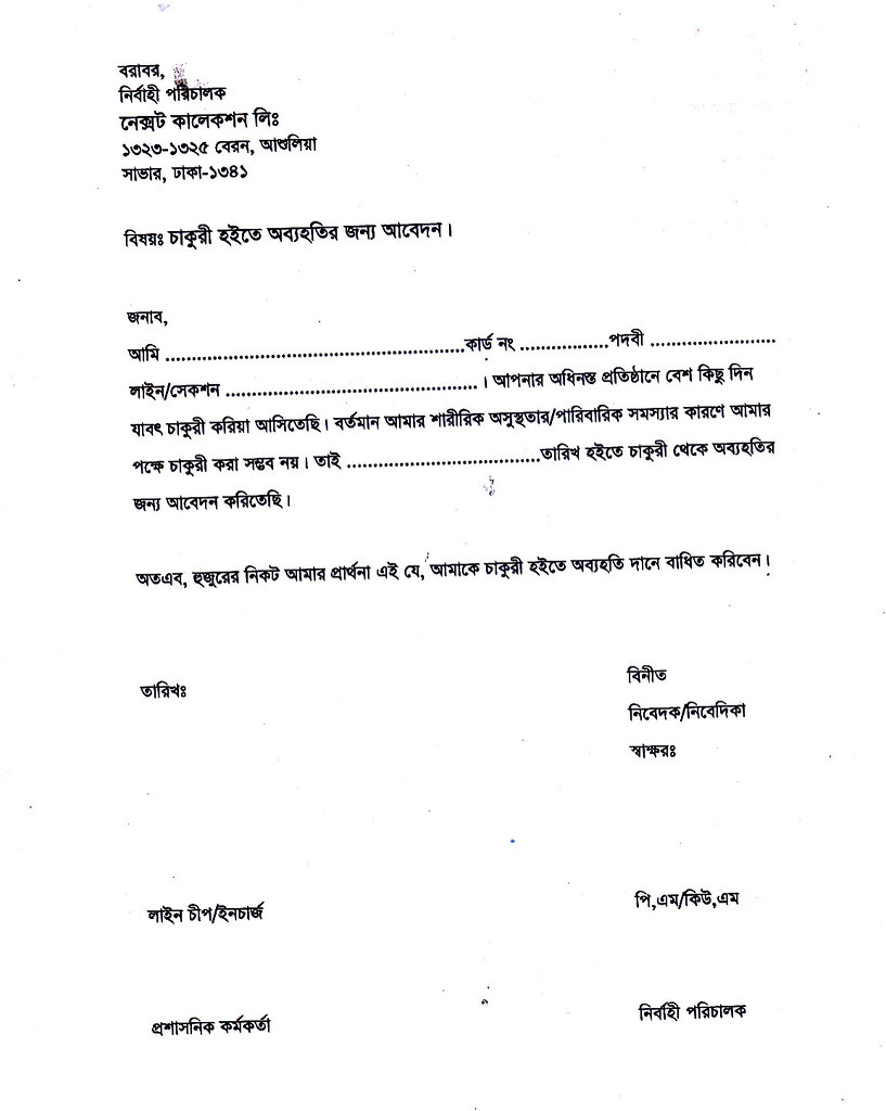 How To Write A Resignation Letter For Salary Not Paying Resignation Letter Form Nc Bengali Original Institute