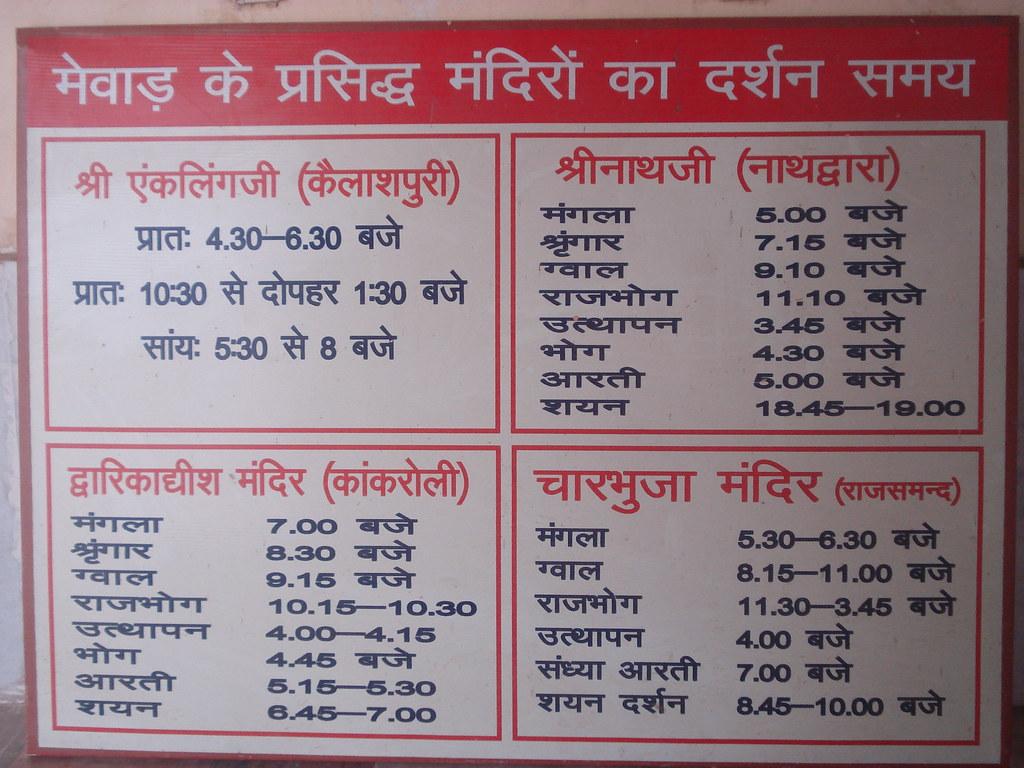 3d Wallpaper Darshan Timings For Famous Krishna Temples In Rajasthan
