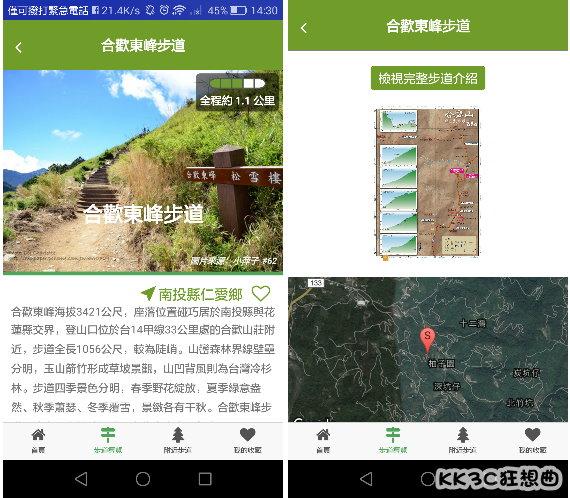 登山老手、新手必備 APP - 「台灣步道」,全台登山步道最新消息都在這裡! 27916706456_ff3f88c90c_o