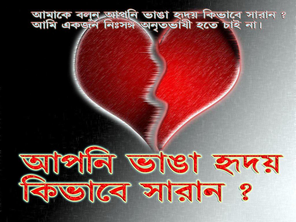 3d Sad Shayari Wallpaper Bengali Poem Pictures Bengali Poem Wallpaper Apni Vanga H