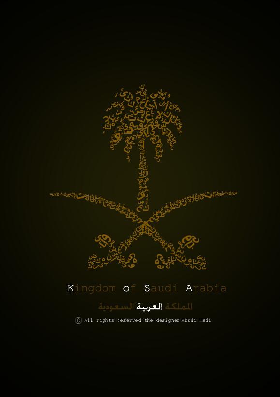 Gold 3d Wallpaper Ksa Logo Typography السلام عليكم ورحمة الله وبركاته