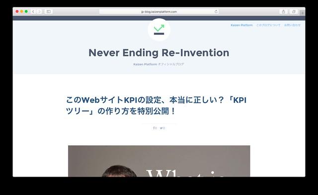 Kaizen Platform「Never Ending Re-Invention」