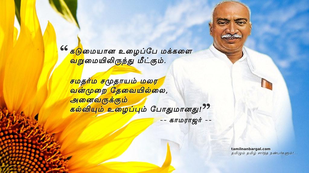 Free Bible Quotes Wallpaper Tamil Wallpaper Kamarajar கடுமையான உழைப்பே மக்களை