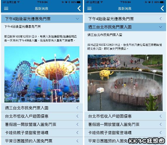 免排隊,台北兒童新樂園用 App 預約遊樂設施 28161073864_0f78c742ed_o
