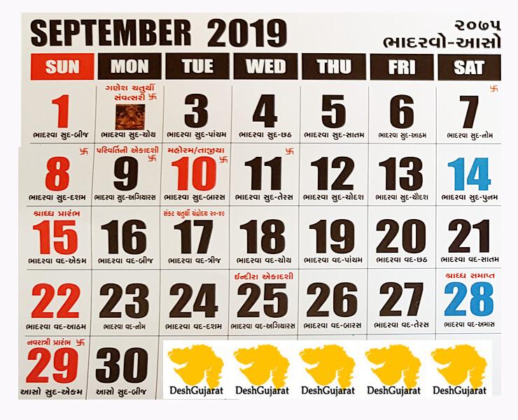 Gujarati Calendar 2019  Vikram Samvat Year 2075 DeshGujarat