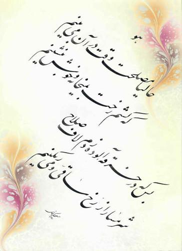 World Map 3d Wallpaper Nastaligh Chalipa Massoud Karimaei Flickr